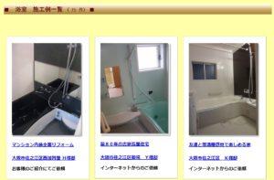大阪のお風呂リフォーム