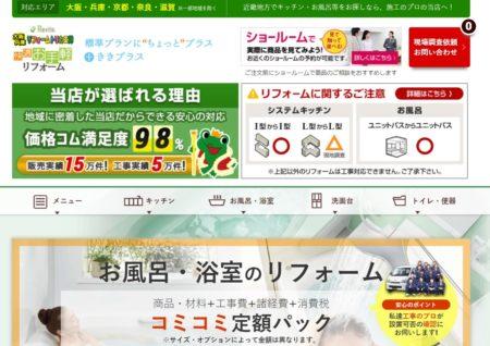 大阪兵庫リフォームトリカエ隊